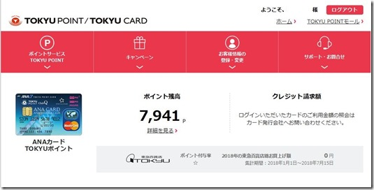 TOKYU POINT残高 20180715