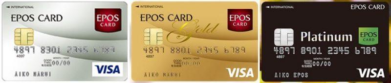 【クレジットカード】クレジットカードの選択は重要!自分に合ったクレジットカードを選ぼう!⇒当方のメインは『EPOSカード』
