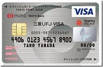 スーパーICカード TOKYU POINT PASMO 三菱UFJ VISA