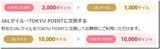 TOKYU CARD ClubQ JMB PASMO JALマイル交換比率