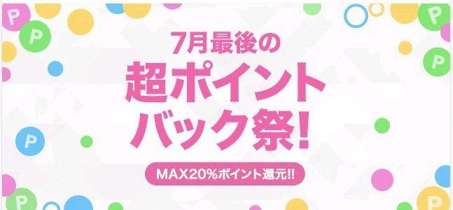 【LINEショッピング】『7月最後の超ポイントバック祭 ~MAX20%ポイント還元~』開催!⇒終了しました!