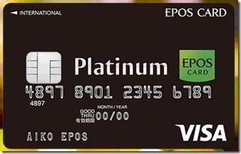 EPOSプラチナカード