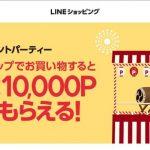 【LINEショッピング】『LINEポイントパーティー(2018年8月18日~20日)』開催!⇒終了しました!