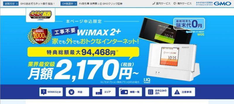 【ネット環境】単身赴任時のネット環境はWIMAX2+がお勧め!プロバイダはGMOとくとくBBがお得!