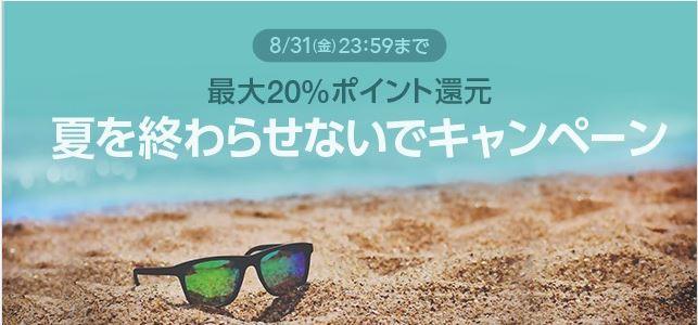 【LINEショッピング】『夏を終わらせないでキャンペーン(最大20%還元)』開催!⇒終了しました!