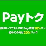 【LINE Pay】『Payトク』⇒期間中、支払い金額の10%分のLINE Pay残高還元!⇒終了しました!