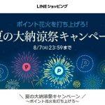 【LINEショッピング】『夏の大納涼祭キャンペーン ~ポイント花火を打ち上げろ~』開催!⇒終了しました!