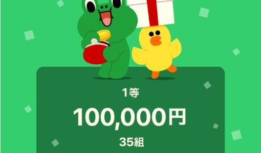 【LINE Pay】最大10万円相当が当たる『送金くじ』を開催!⇒終了しました!