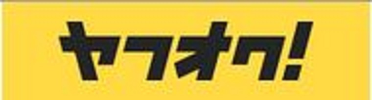 【ヤフオク!】商品の入札⇒落札時はポイントサイト経由がお得!