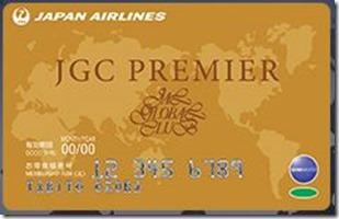 JGC Premierカード