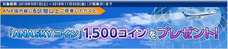 【ANA】対象者限定キャンペーン(6区間搭乗で1,500 ANA SKYコインプレゼント)の案内mailが届きました!