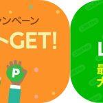 【LINEショッピング】【LINE Pay】2つのキャンペーン同時開催(2018年9月1日~9月9日)!⇒終了しました!
