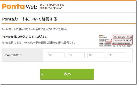 3 ponta web 会員番号確認
