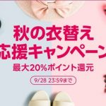 【LINEショッピング】『秋の衣替え応援キャンペーン(2018年9月22日~28日)』開催!⇒終了しました!