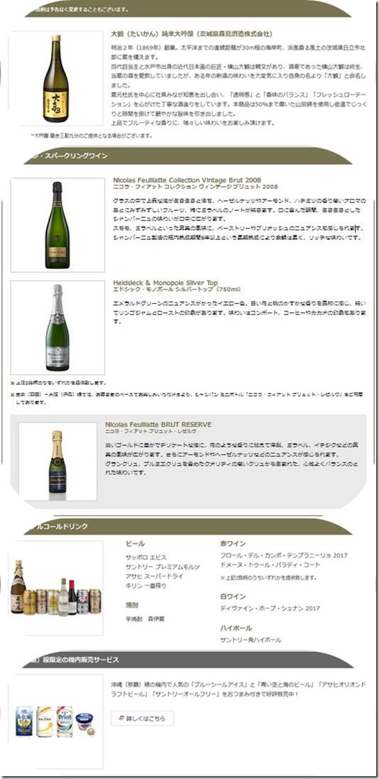 JAL 国内線ファーストクラス 飲み物