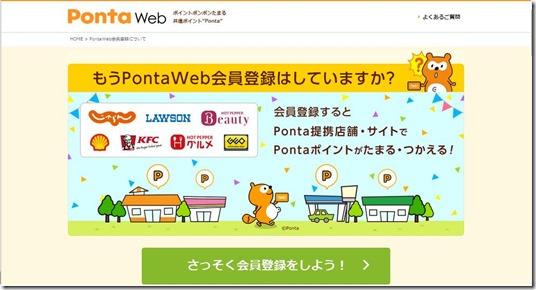 Ponta web 登録1