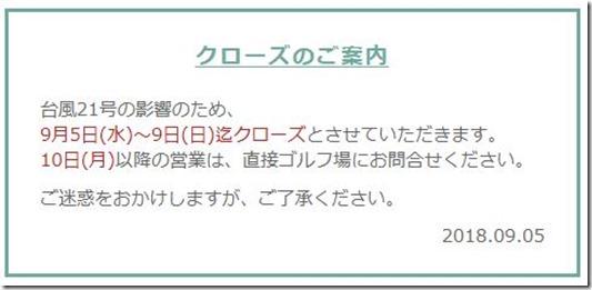大阪ゴルフクラブ クローズ表示