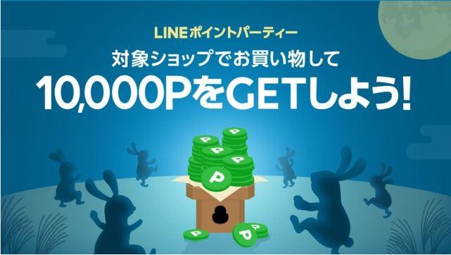 【LINEショッピング】『LINEポイントパーティー(2018年9月15日~17日)』開催!⇒終了しました!
