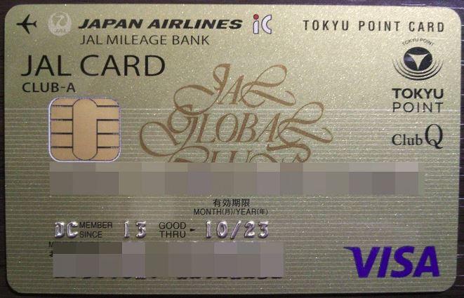 【航空会社】JAL JGC更新カードが到着しました!