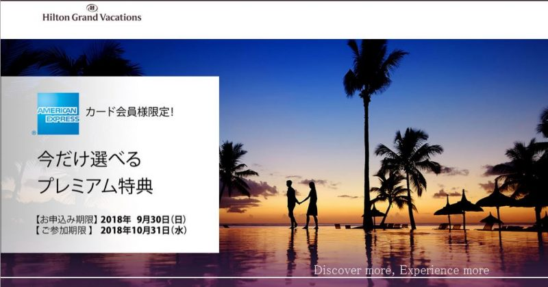 【American Express】ヒルトン・ハワイ3泊ご招待!?