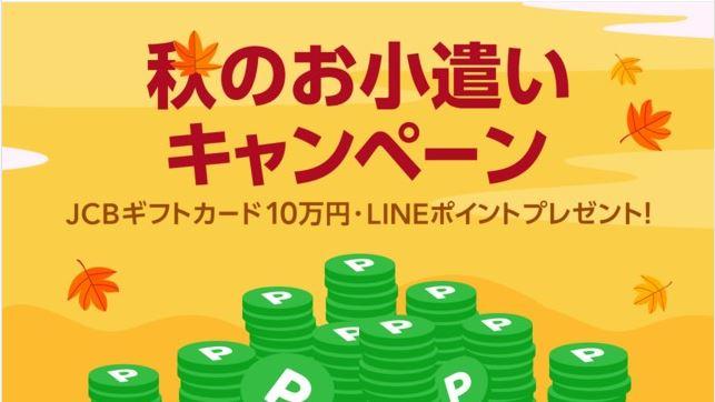 【LINEショッピング】『秋のお小遣いキャンペーン(2018年9月17日~21日)』開催!⇒終了しました!