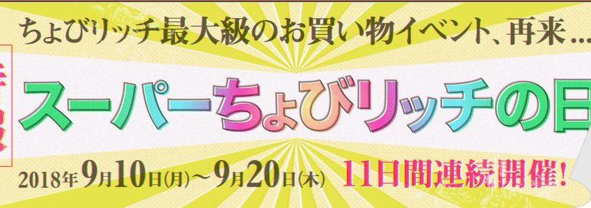 【ちょびリッチ】スーパーちょびリッチの日(2018年9月10日~9月20日)開催!⇒終了しました!