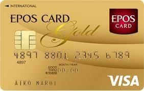 【EPOSカード】ゴールドカードのインビテーションが届きました!