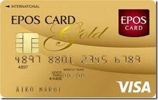 epos gold