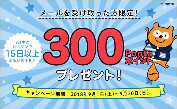 【Ponta】『ローソンでお買い物して300ポイントゲット!』とのmailが届きました!