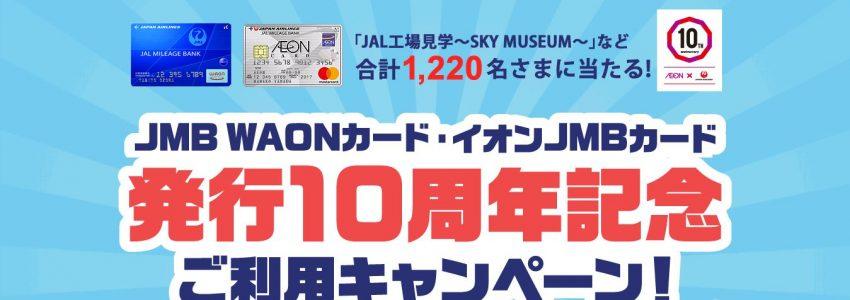 【JAL】キャンペーンで1,000マイルが当たった!