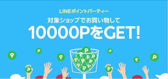 【LINEショッピング】『LINEポイントパーティー(2018年10月20日~22日)』開催!⇒終了しました!