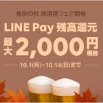 【LINE Pay】『食欲の秋 居酒屋フェア』⇒期間中、支払い金額の10%分のLINE Pay残高還元!