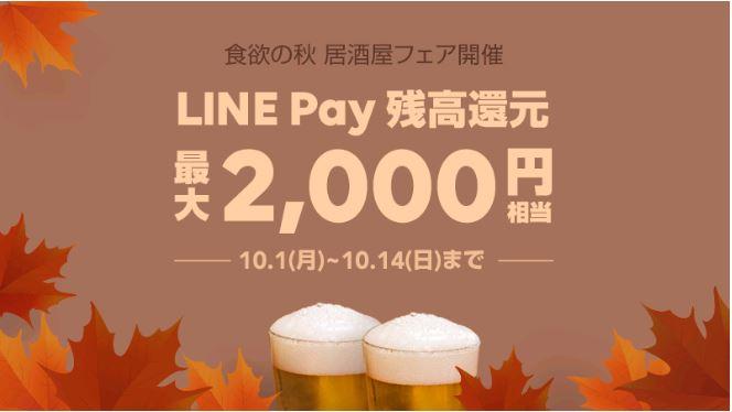 【LINE Pay】『食欲の秋 居酒屋フェア』⇒期間中、支払い金額の10%分のLINE Pay残高還元!