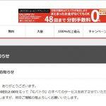 【モバトク】2018年12月20日12:00にてサービス終了!