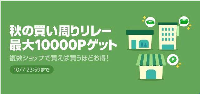 【LINEショッピング】『秋の買い周りリレー(10月7日23:59まで)』開催!⇒終了しました!