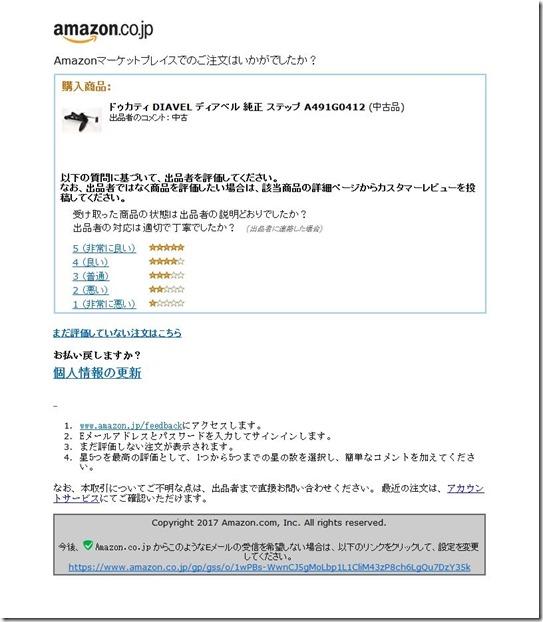 amazonフィッシングmail