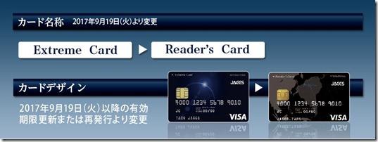 カード名称変更