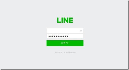 LINEログイン