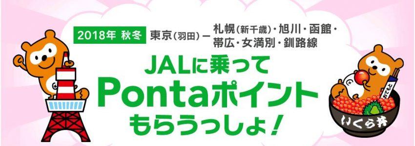 【JAL】2018年秋冬 JALに乗ってPontaポイントプレゼントキャンペーン開催!