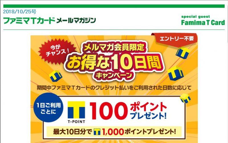 【ファミマTカード】『メルマガ会員様限定』最大1,000ポイントプレゼント!お得な10日間キャンペーン!⇒終了しました!