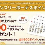 【EPOSカード】『メールが届いた人限定のキャンペーンのお知らせ』が届いた!