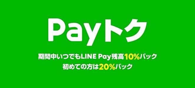 【LINE Pay】 『Payトク』10月もLINE Pay残高10%バック!(2018年10月25日~31日)⇒終了しました!