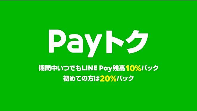 【LINE Pay】 『Payトク』10月もLINE Pay残高10%バック!(2018年10月25日~31日)⇒終了しました!