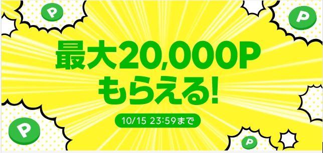 【LINEショッピング】『最大20,000ポイントもらえる』イベントを開催してます!⇒終了しました!