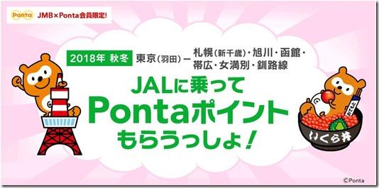 北海道路線イメージ図JPG