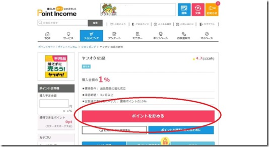 Point Income ヤフオク検索結果2