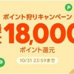 【LINEショッピング】『ポイント狩りキャンペーン(2018年10月25日~31日)』開催!⇒終了しました!