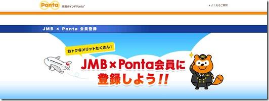 JMB×Ponta会員登録画面