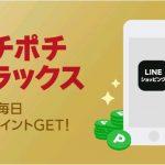 【LINEショッピング】ポチポチデラックス(2018年11月1日~11月5日)開催!⇒終了しました!