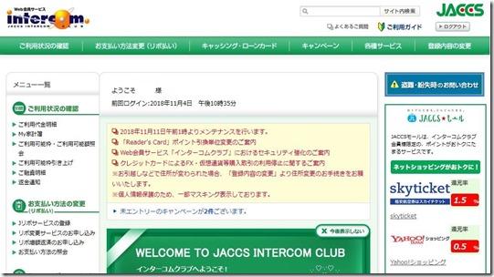 2.JACCS ログイン後